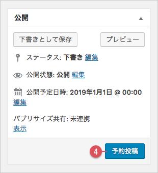 公開日時を予約(3)