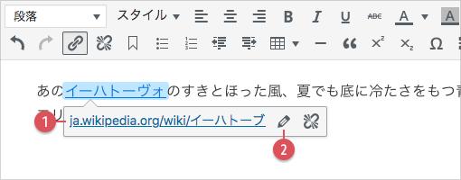 挿入したリンクを修正する(1)(2)