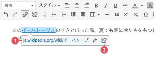 挿入したリンクを削除する(1)(2)