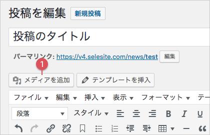 画像・ファイルを挿入する手順(1)