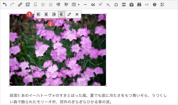 画像の配置を変更する(1)(2)