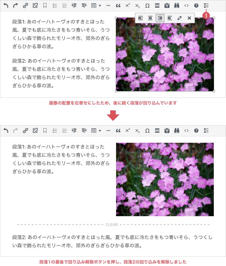 画像の配置を変更する(3)