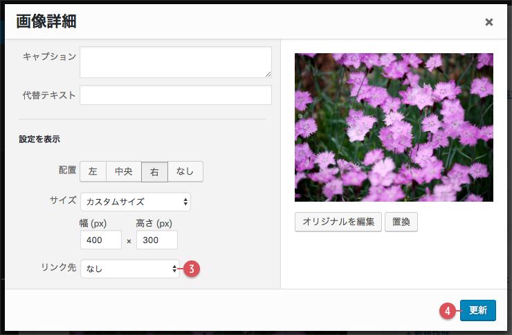 画像にリンクを設定する(3)(4)