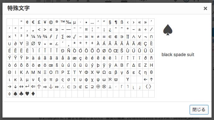 特殊文字を挿入する